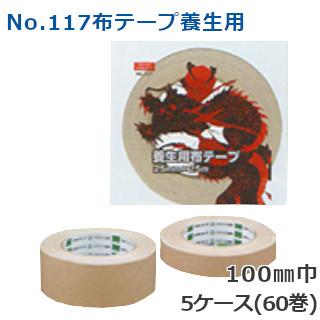 養生用 オカモト布テープ No.117 クリーム巾100mm×長さ25m×厚さ0.30mm (計60巻) 5ケース(HA)