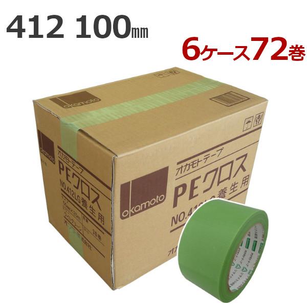 養生テープ オカモト PEクロス No.412 100mm幅×25m巻 (計72巻) 6ケース