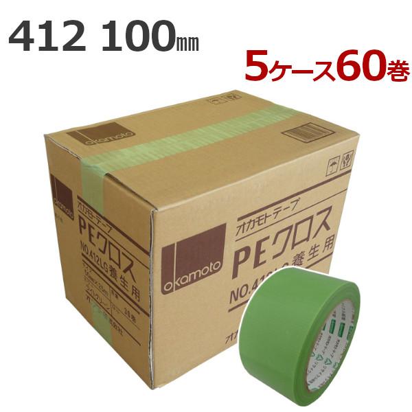 養生テープ オカモト PEクロス No.412 100mm幅×25m巻 (計60巻) 5ケース