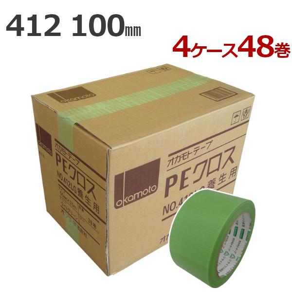 養生テープ オカモト PEクロス No.412 100mm幅×25m巻 (計48巻) 4ケース