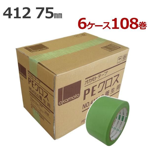 養生テープ オカモト PEクロス No.412 75mm幅×25m巻 (計108巻) 6ケース