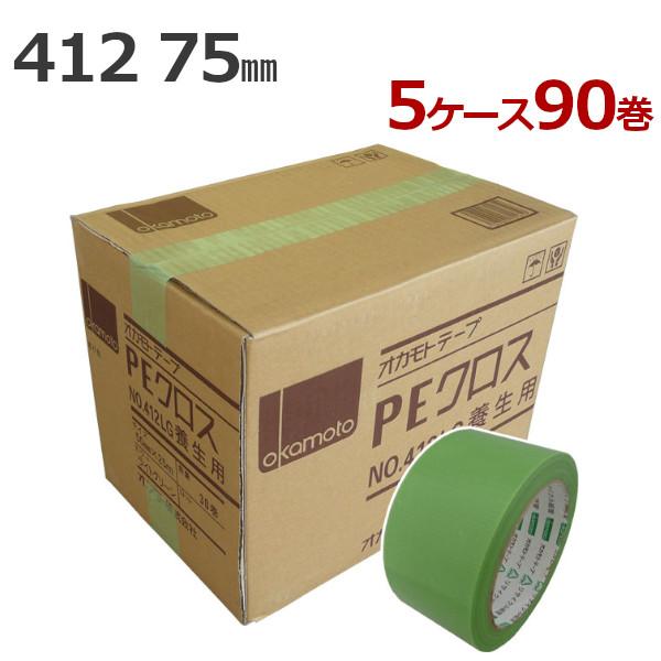 養生テープ オカモト PEクロス No.412【ライトグリーン】 75mm幅×25m巻 18巻入×5ケース (計90巻)