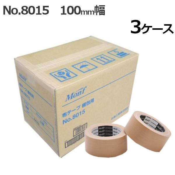 布粘着テープ(No.8015) 古藤工業 100mm幅×25m巻 3ケース(計54巻)