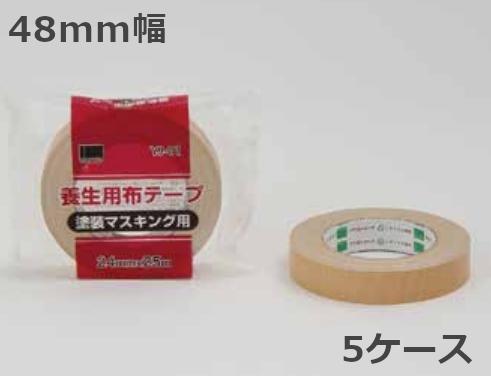 養生用 オカモト布テープYJ-01 クリーム巾48mm×長さ25m×厚さ0.28mm(150巻入) 5ケース(HA)
