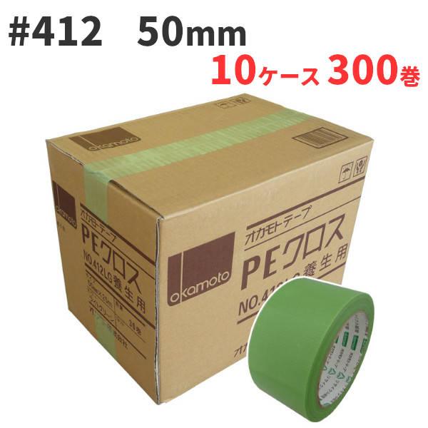 養生テープ オカモト PEクロス No.412 【LG/LB/CL】 50mm幅×25m巻 (計300巻)10ケース (※色選べます)