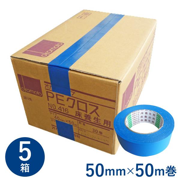 床養生用 オカモトPEクロス No.416 【ブルー】巾50mm×長さ50m×厚さ0.16mm(計120巻)5ケース(HA)