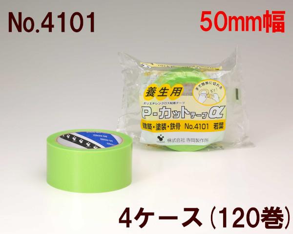 養生テープ 寺岡製作所 P-カットα No.4101(若葉) 50mm×25m(計120巻) 4ケース(SJ)