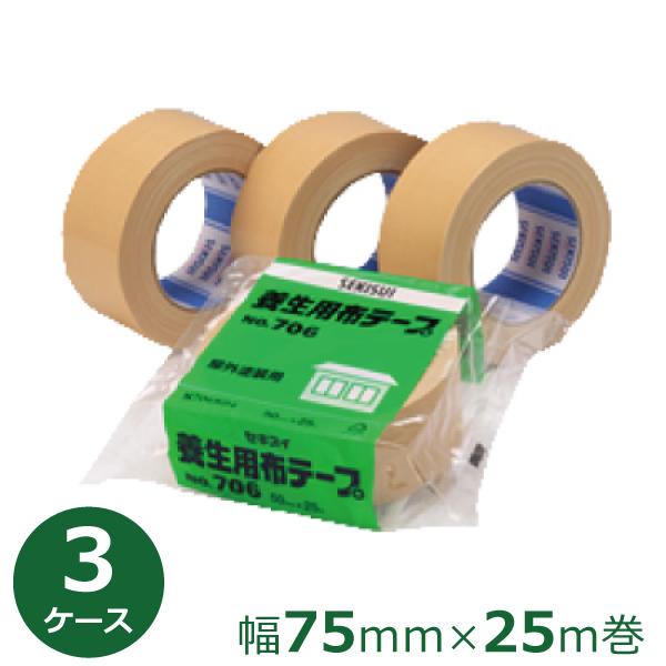 セキスイ 養生用布テープ No.706 ベージュ 75mm幅×25m巻 (計54巻入)【3ケースセット】(HA)