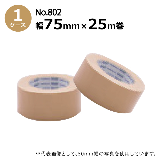 古藤工業 布養生テープ No.802 (黄土)幅75mm×長さ25m×厚さ0.29mm 24巻入×1ケース(HK)