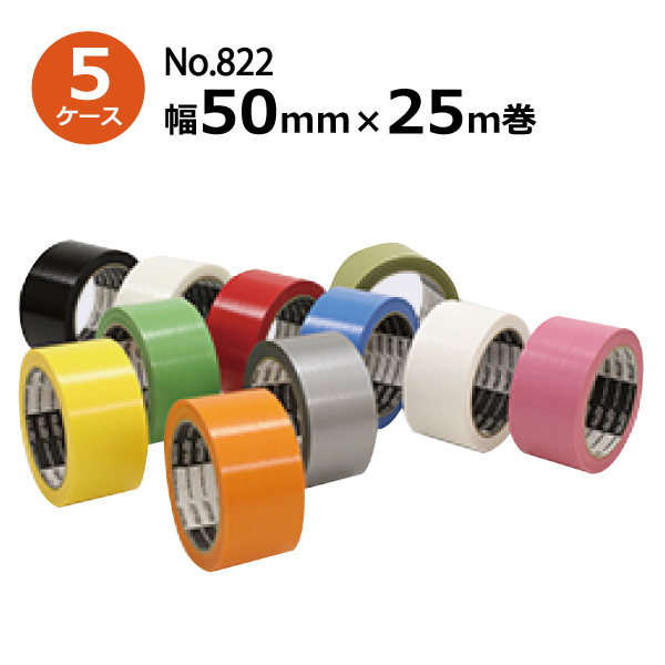 古藤工業 養生テープ No.822 NEW快適養生 (カラー)幅50mm×長さ25m×厚さ0.134mm 5ケース(30巻入×5ケース)(HK)