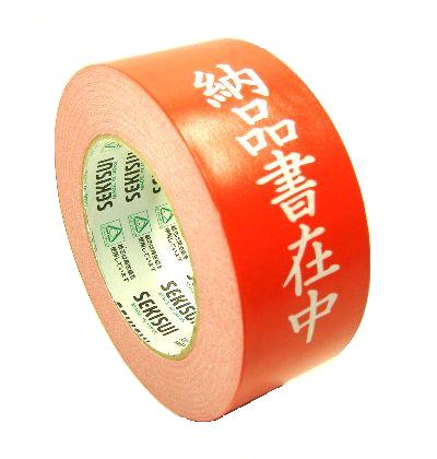 荷札クラフトテープ 「納品書在中」 50mm巾×50m (50巻)【ケース売り】 (セキスイ)