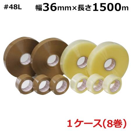 OPPテープ #48L(36巾) 48μ (透明・茶色)幅36mm×長さ1500m×厚さ48μ (8巻入)【ケース売り】(HY)