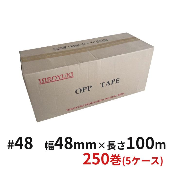 OPPテープ 梱包 包装 粘着テープ PB 荷造り 引っ越し 宅配 耐水性 コスト削減 OPPテープ #48 48μ (透明・茶色)幅48mm×長さ100m×厚さ48μ 5ケース(50巻入×5ケース)(HY)