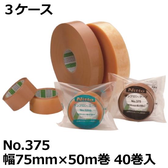 梱包 包装 封緘 OPPテープ 透明 ダンボール 段ボール ダンプロンテープNo.375厚み0.090mm セール特価品 格安激安 日東電工 3ケースセット 幅75mm×長さ50m 40巻入×3ケース ダンボール色 包装用OPPテープ