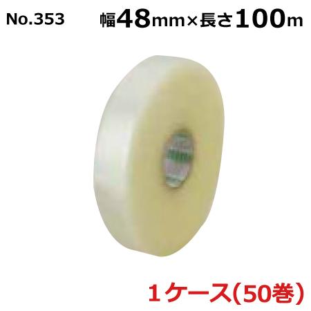 オカモト OPPテープ No.353 透明巾48mm×長さ100m×厚さ0.063mm 50巻入【ケース売り】(HA)