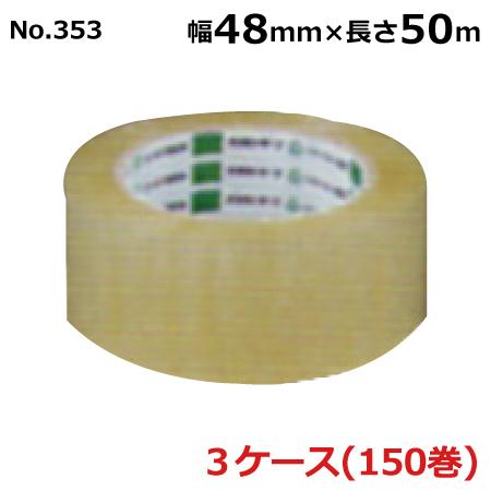 オカモト OPPテープ No.353 透明巾48mm×長さ50m×厚さ0.063mm 3ケース(50巻入×3ケース)(HA)
