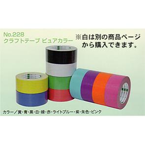 オカモト クラフトテープ ピュアカラー No.228 カラー巾38mm×長さ50m×厚さ0.14mm 5ケース(60巻入×5ケース)(HA)