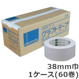 オカモト クラフトテープ ピュアカラー No.228 白巾38mm×長さ50m×厚さ0.14mm (60巻入)【ケース売り】(HA)