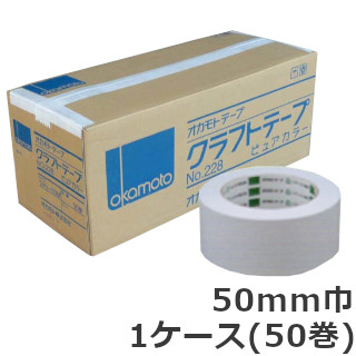 オカモト クラフトテープ ピュアカラー No.228 白巾50mm×長さ50m×厚さ0.14mm (50巻)【ケース売り】(HA)