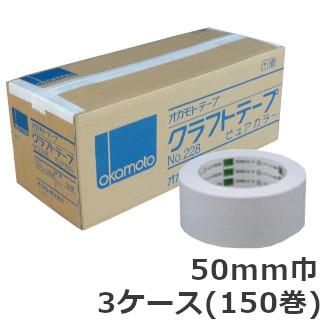 オカモト クラフトテープ ピュアカラー No.228 白巾50mm×長さ50m×厚さ0.14mm 3ケース(50巻入×3ケース)(HA)