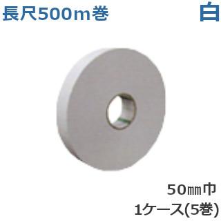 オカモト クラフトテープ ピュアカラー 長尺 No.228 白巾50mm×長さ500m×厚さ0.14mm(5巻入)【ケース売り】(HA)