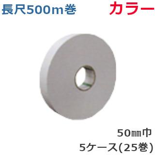 オカモト クラフトテープ ピュアカラー 長尺 No.228 カラー巾50mm×長さ500m×厚さ0.14mm 5ケース(5巻入×5ケース)(HA)