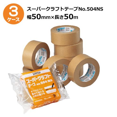《法人様宛限定》セキスイ スーパークラフトテープ No.504NSダンボール色幅50mm×長さ50m 計150巻入/3ケースセット【セット売り】