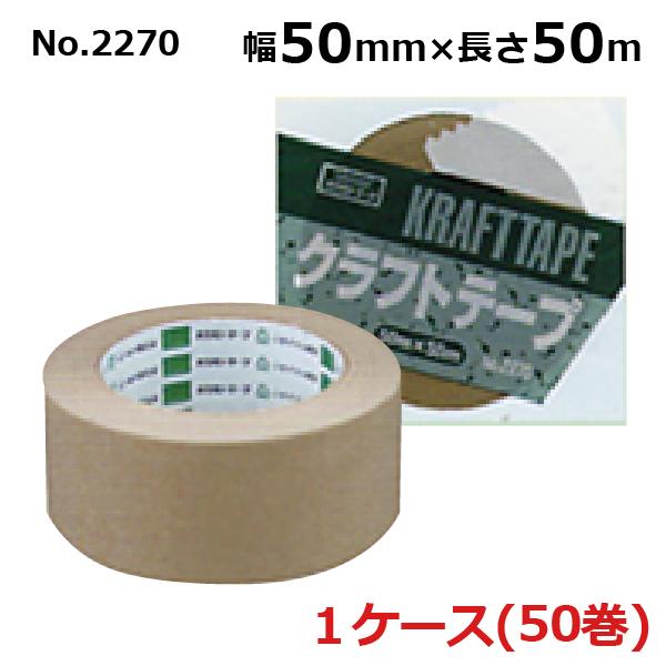 オカモト クラフトテープ No.2270 クリーム巾50mm×長さ50m×厚さ0.14mm (50巻入)【ケース売り】(HA)