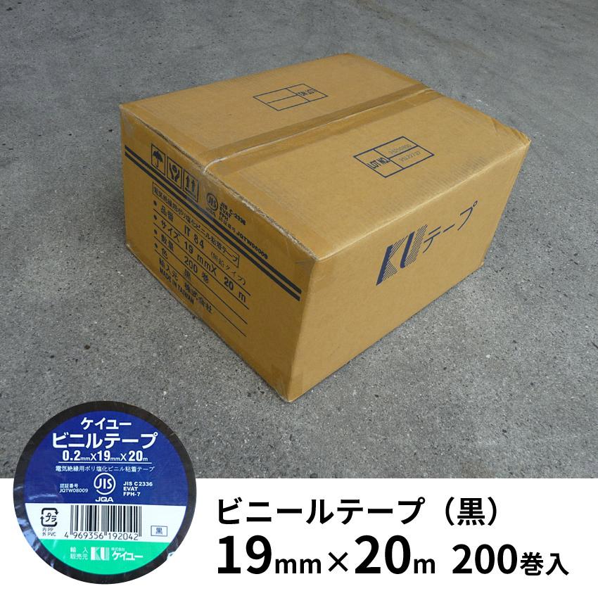 絶縁用 ビニールテープ (黒) 19mm×20m 200巻/箱 【ケース販売】
