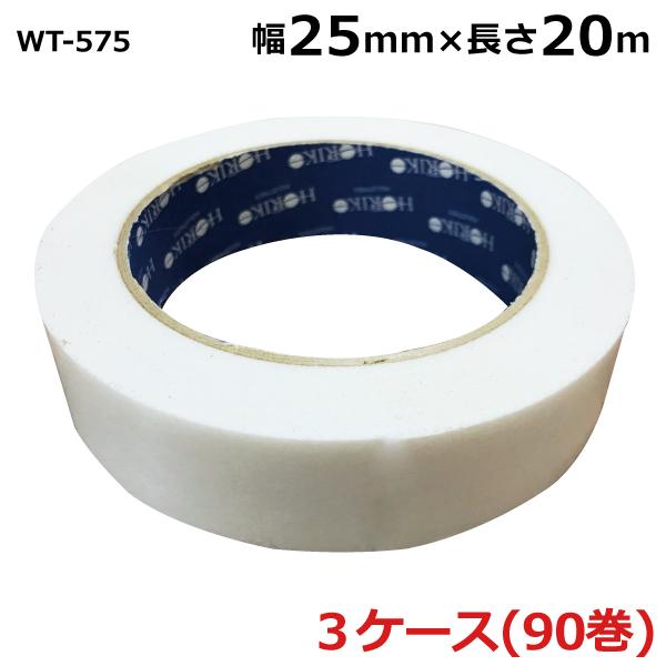 【法人様宛限定商品】ホリコー 養生両面テープ WT-575(透明) 25mm×20m 計90巻入【3ケースセット】