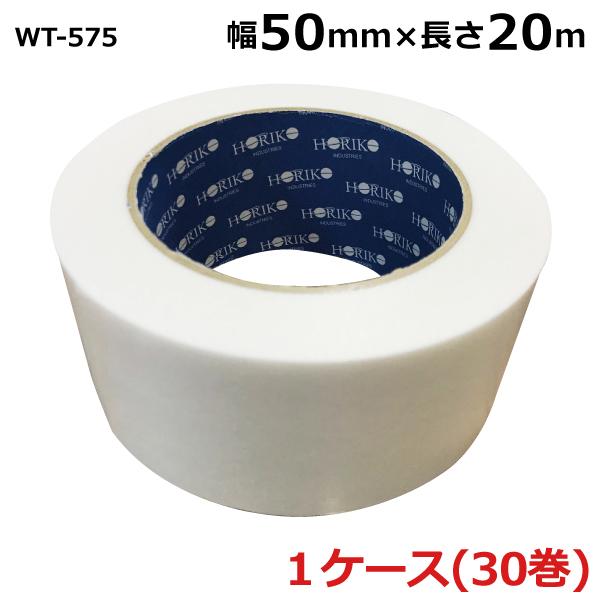 【法人様宛限定商品】ホリコー 養生両面テープ WT-575(透明) 50mm×20m 30巻入【ケース販売】