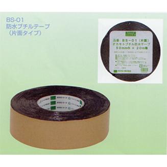 オカモト 防水ブチルテープ(片面タイプ) BS-01巾75mm×長さ20m×厚さ0.5mm 5ケース(12巻入×5ケース)(HA)