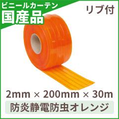 ビニールカーテン(のれん式) 防炎静電防虫オレンジ(リブ付) 厚み2mm×幅200mm×長さ30M巻 1巻