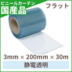 ビニールカーテン のれん式 (静電透明・フラット) 厚み3mm×幅200mm×長さ30m巻 国産品 1巻