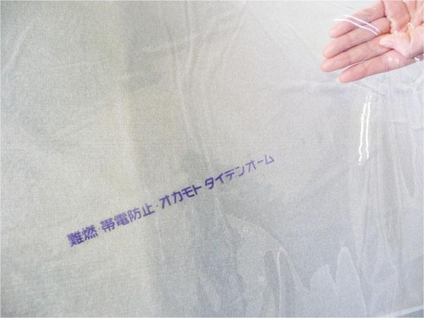 オカモト 防炎 静電防止 ビニール オカモトタイデンオーム 透明ビニール 0.3mm×183cm×30m巻