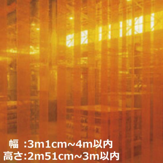 のれん式ビニールカーテンオーダーカット カーテン取り付けサイズ:幅3m1cm~4m以内×高さ2m51cm~3m以内用 1セット 【防虫静電オレンジ/リブ付き/厚み2mm/幅300mm/ラップ100mm/スチールフレーム付き】