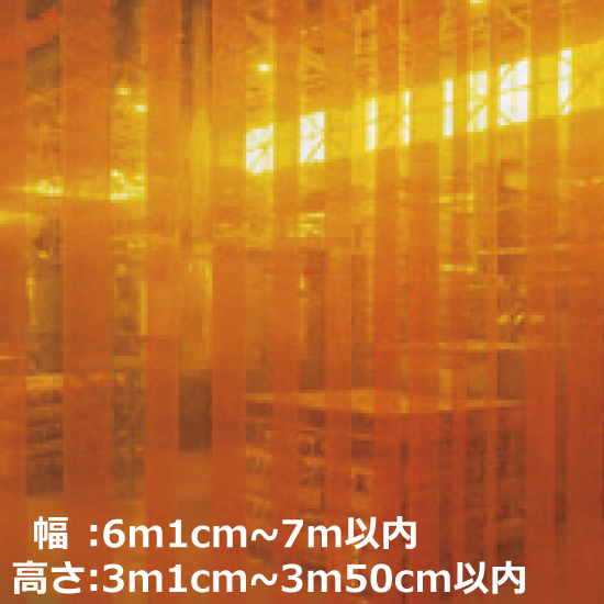 のれん式ビニールカーテンオーダーカット カーテン取り付けサイズ:幅6m1cm~7m以内×高さ3m1cm~3m50cm以内用 1セット 【防虫静電オレンジ/フラット/厚み2mm/幅200mm/ラップ50mm/スチールフレーム付き】