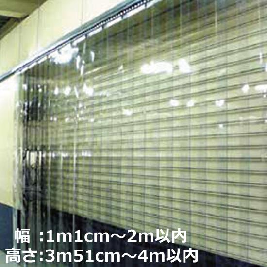 のれん式ビニールカーテンオーダーカット カーテン取り付けサイズ:幅1m1cm~2m以内×高さ3m51cm~4m以内用 1セット 【耐寒(冷蔵庫·冷凍庫用)/リブ付き/厚み2mm/幅300mm/ラップ100mm/スチールフレーム付き】