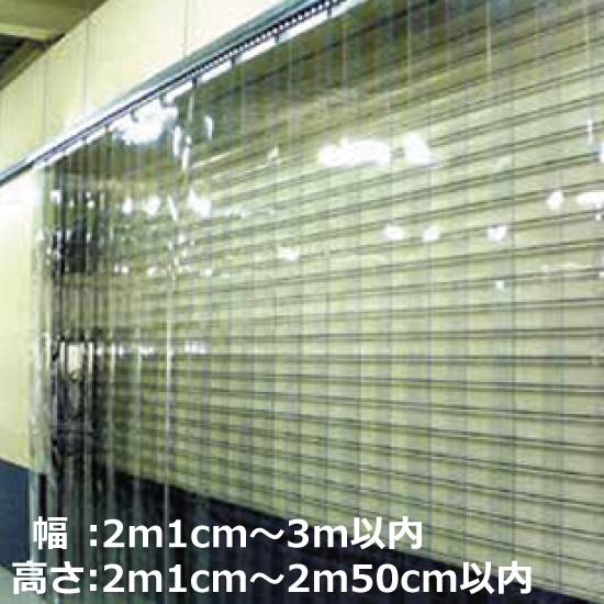 のれん式 ビニールカーテン タイムセール のれん オーダー カット オーダーカット 切り売り 工場 出入口 耐寒 8 25 0~18時限定 ラップ100mm 日本最大級の品揃え 厚み2mm スチールフレーム付き ポイント2倍 1セット 幅300mm 冷凍庫用 のれん式ビニールカーテンオーダーカットカーテン取り付けサイズ:幅2m1cm~3m以内×高さ2m1cm~2m50cm以内用 冷蔵庫 フラット