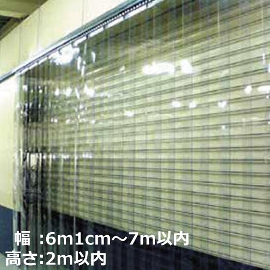 のれん式ビニールカーテンオーダーカット カーテン取り付けサイズ:幅6m1cm~7m以内×高さ2m以内用 1セット 【透明一般静電/リブ付き/厚み2mm/幅200mm/ラップ50mm/スチールフレーム付き】