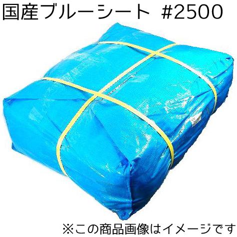 国産ブルーシート #2500 3.6m×3.6m(S) 15枚セット(S)