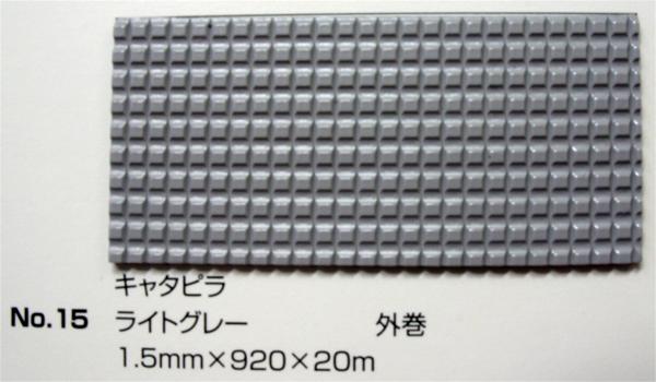ライトグレー No.15 キャタピラマット 1.5mm×920mm×約20m巻