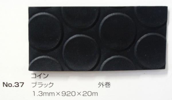 No.37 コインマット ブラック 1.3mm×920mm×約20m巻