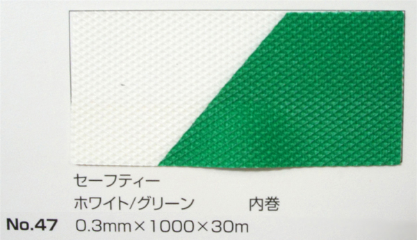 No.47 セーフティーマット(シート) ホワイト/グリーン 0.3mm×1000mm×約30m巻