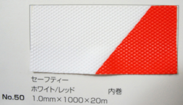 No.50 セーフティーマット(シート) ホワイト/レッド 1.0mm×1000mm×約20m巻