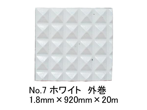 No.7 ピラマット ホワイト 1.8mm×920mm×約20m巻
