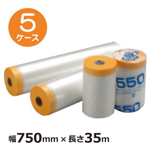 《法人様宛限定》和紙テープ付きポリマスカー幅750mm×長さ35m 計300巻入/5ケースセット【セット売り】(KB)