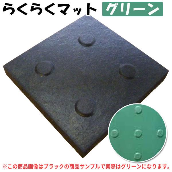 《受注生産品》仮設・工事養生用 らくらくマット グリーン 10mm×1000mm×2000mm 1枚