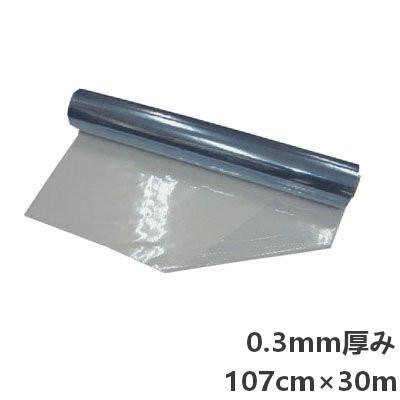 ビニールシート 透明 ( ロール )(タフニール)0.3mm×107cm×30m巻