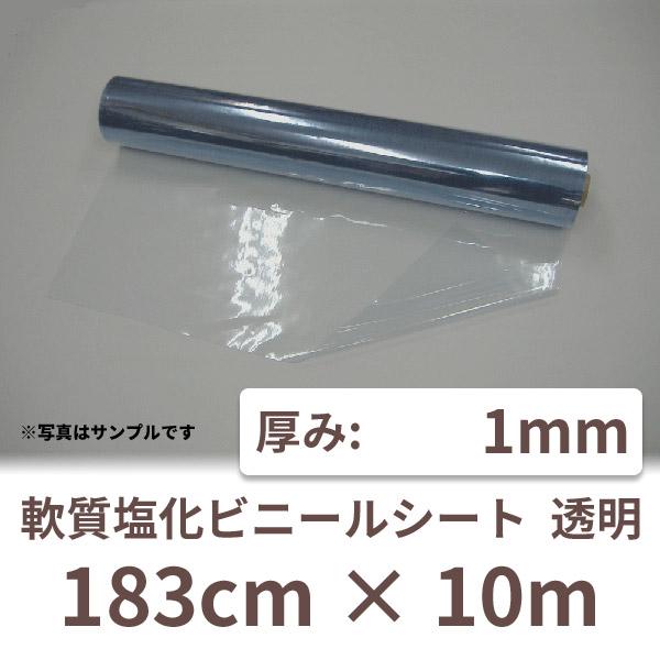 ビニールシート 透明 【ロール】 1mm×183cm×10m巻